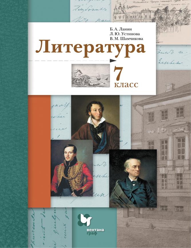 Литература. 7 класс