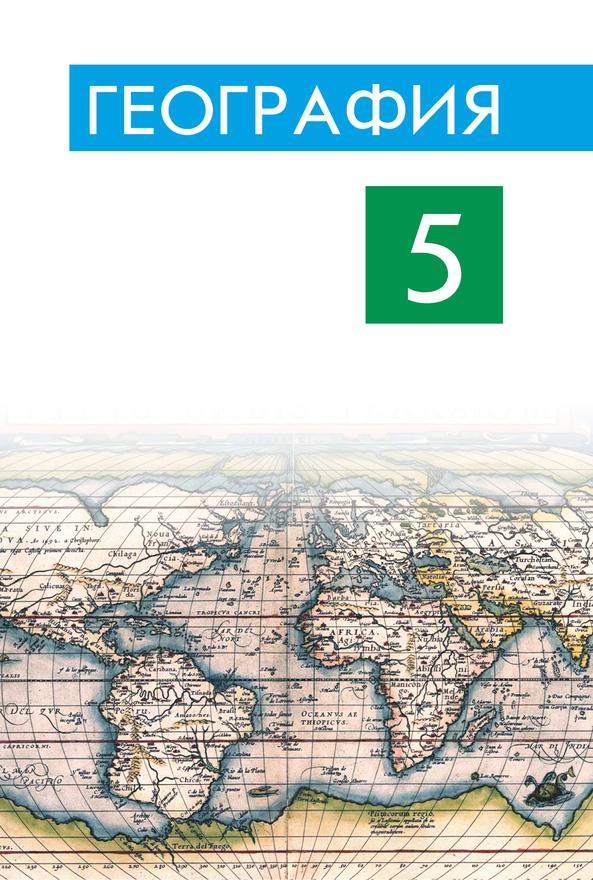 География. 5 класс