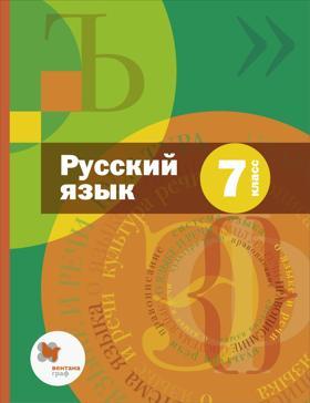 Русский язык. 7 класс. Классная работа