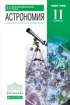 Астрономия. 11 класс. Классная работа