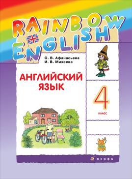 Английский язык. 4 класс. Классная работа