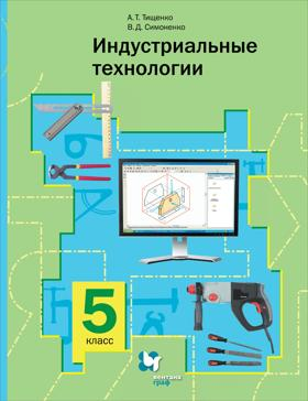 Технология. Индустриальные технологии. 5 класс