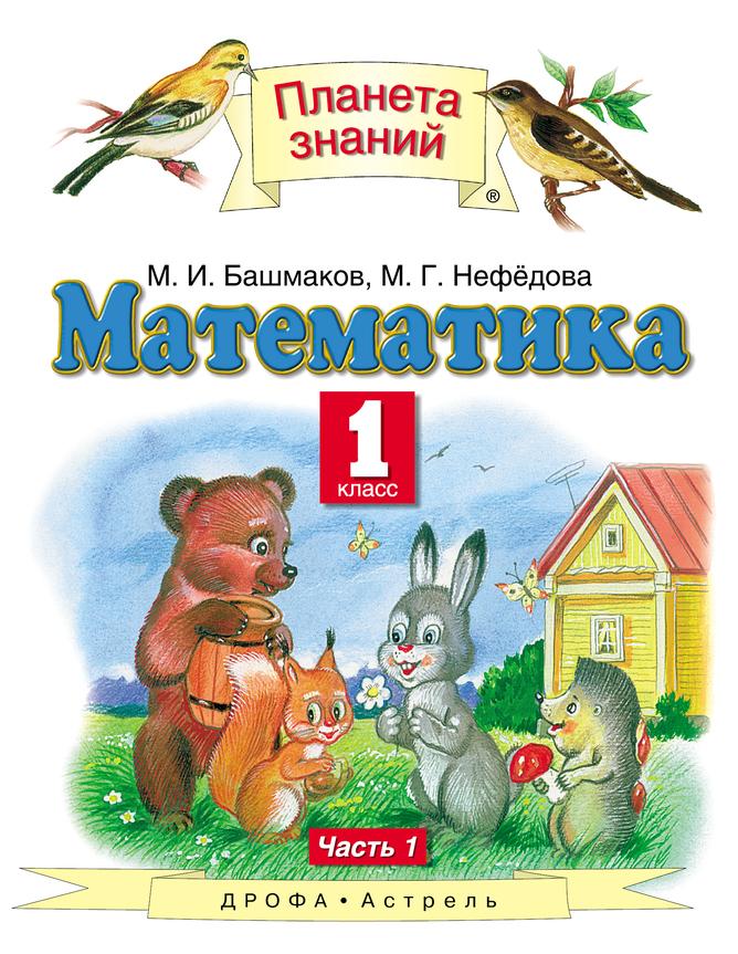 Математика. 1 класс. УМК Башмакова. Классная работа