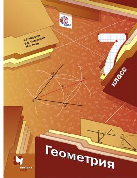 Геометрия. 7 класс. Классная работа