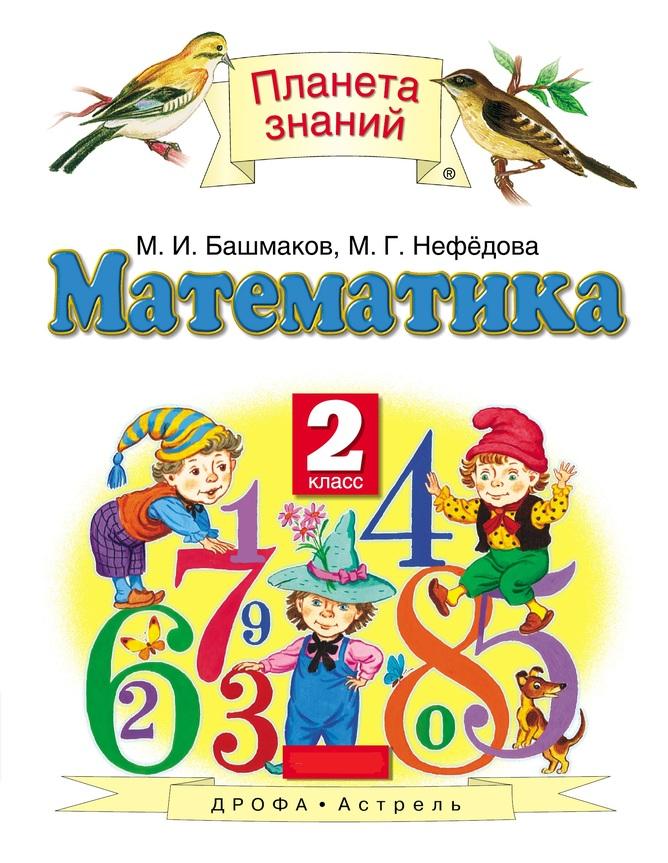 Математика. 2 класс. УМК Башмакова. Классная работа