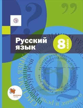 Русский язык. 8 класс. Классная работа