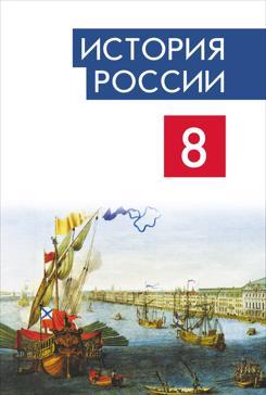 История России. 8 класс. Классная работа