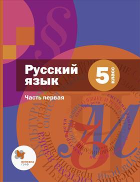 Русский язык. 5 класс. Классная работа