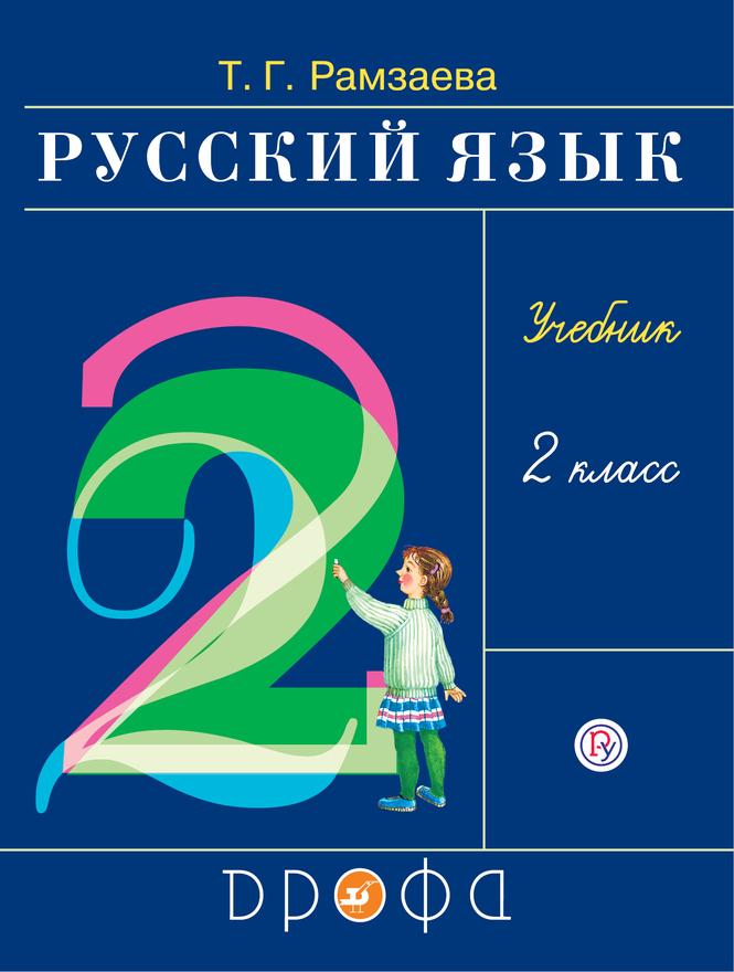 Русский язык. 2 класс. УМК Рамзаевой. Классная работа