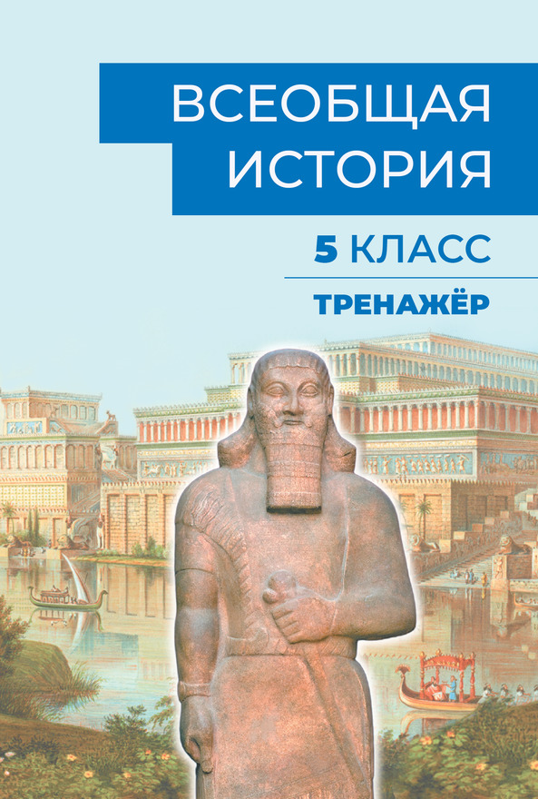 История Древнего мира. Интерактивный тренажёр.